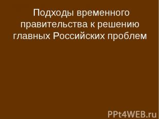 Подходы временного правительства к решению главных Российских проблем
