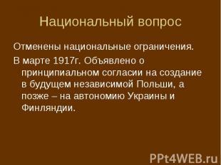 Национальный вопрос Отменены национальные ограничения. В марте 1917г. Объявлено