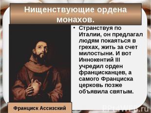 Странствуя по Италии, он предлагал людям покаяться в грехах, жить за счет милост