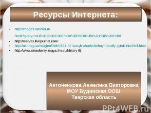 http://images.rambler.ru/srch?query=%D0%BC%D0%BE%D0%BD%D0%B0%D1%85%D0%B8 http://