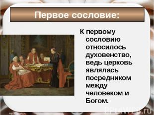 К первому сословию относилось духовенство, ведь церковь являлась посредником меж