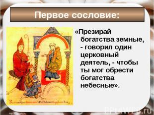 «Презирай богатства земные, - говорил один церковный деятель, - чтобы ты мог обр
