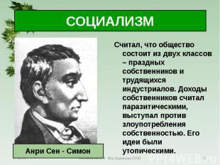 Считал, что общество состоит из двух классов – праздных собственников и трудящих