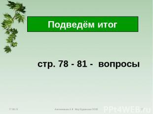 стр. 78 - 81 - вопросы