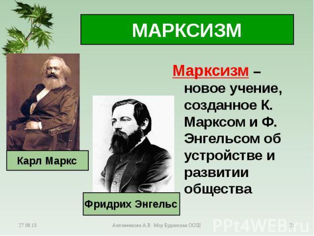 Марксизм – новое учение, созданное К. Марксом и Ф. Энгельсом об устройстве и развитии общества Марксизм – новое учение, созданное К. Марксом и Ф. Энгельсом об устройстве и развитии общества