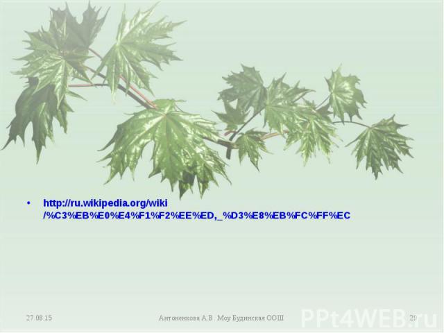http://ru.wikipedia.org/wiki/%C3%EB%E0%E4%F1%F2%EE%ED,_%D3%E8%EB%FC%FF%EC