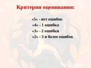 «5» - нет ошибок «5» - нет ошибок «4» - 1 ошибка «3» - 2 ошибки «2» - 3 и более