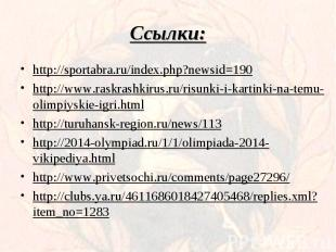 http://sportabra.ru/index.php?newsid=190 http://sportabra.ru/index.php?newsid=19