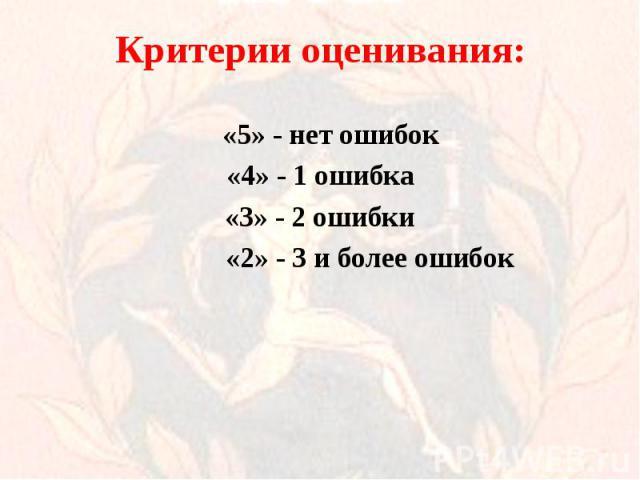 «5» - нет ошибок «5» - нет ошибок «4» - 1 ошибка «3» - 2 ошибки «2» - 3 и более ошибок