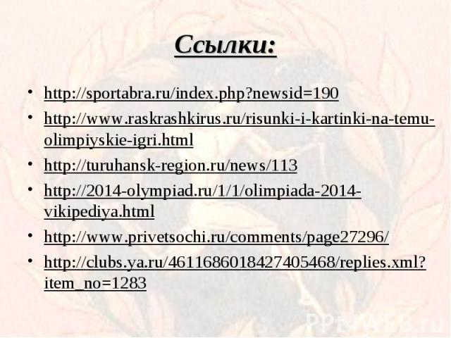 http://sportabra.ru/index.php?newsid=190 http://sportabra.ru/index.php?newsid=190 http://www.raskrashkirus.ru/risunki-i-kartinki-na-temu-olimpiyskie-igri.html http://turuhansk-region.ru/news/113 http://2014-olympiad.ru/1/1/olimpiada-2014-vikipediya.…