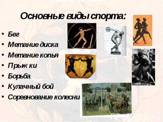 Бег Бег Метание диска Метание копья Прыжки Борьба Кулачный бой Соревнование колесниц