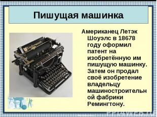 Американец Летэк Шоуэлс в 18678 году оформил патент на изобретённую им пишущую м