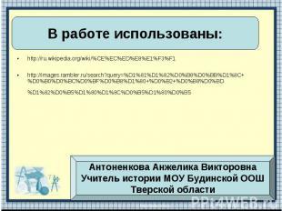 http://ru.wikipedia.org/wiki/%CE%EC%ED%E8%E1%F3%F1 http://ru.wikipedia.org/wiki/