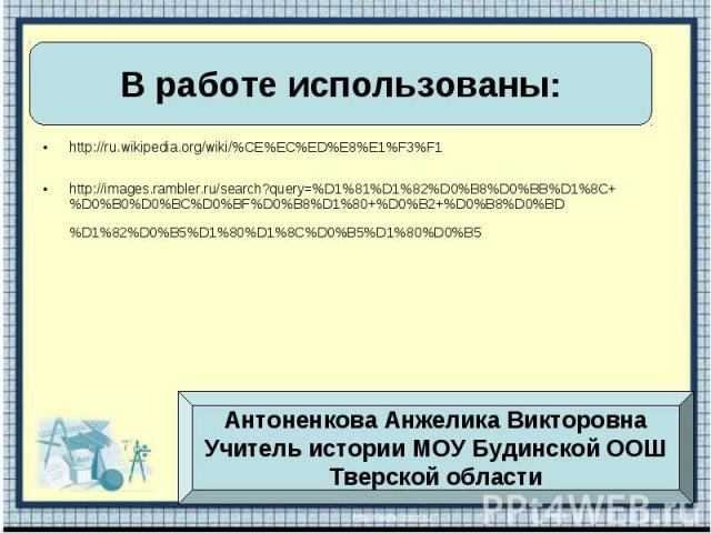 http://ru.wikipedia.org/wiki/%CE%EC%ED%E8%E1%F3%F1 http://ru.wikipedia.org/wiki/%CE%EC%ED%E8%E1%F3%F1 http://images.rambler.ru/search?query=%D1%81%D1%82%D0%B8%D0%BB%D1%8C+%D0%B0%D0%BC%D0%BF%D0%B8%D1%80+%D0%B2+%D0%B8%D0%BD%D1%82%D0%B5%D1%80%D1%8C%D0%…