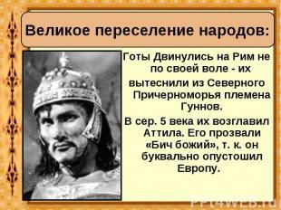 Готы Двинулись на Рим не по своей воле - их Готы Двинулись на Рим не по своей во