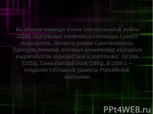 Во втором периоде после Отечественной войны Во втором периоде после Отечественно