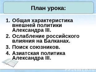 Общая характеристика внешней политики Александра III. Общая характеристика внешн