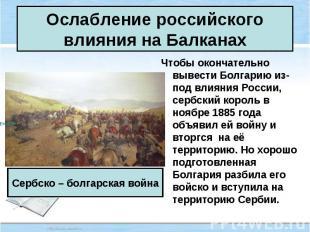 Чтобы окончательно вывести Болгарию из-под влияния России, сербский король в ноя
