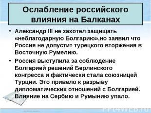 Александр III не захотел защищать «неблагодарную Болгарию»,но заявил что Россия