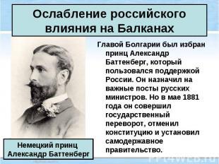 Главой Болгарии был избран принц Александр Баттенберг, который пользовался подде