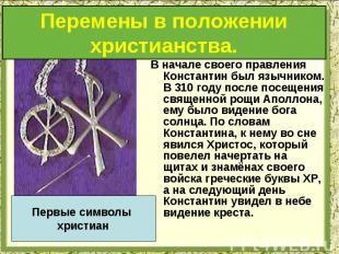 В начале своего правления Константин был язычником. В 310 году после посещения с