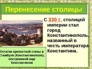 С 330 г. столицей империи стал город Константинополь, названный в честь императо