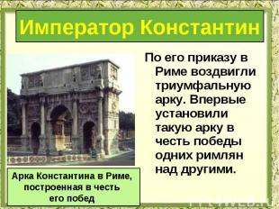 По его приказу в Риме воздвигли триумфальную арку. Впервые установили такую арку