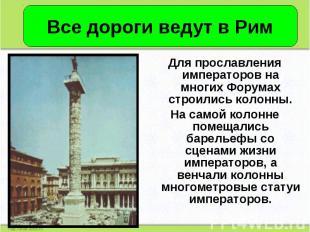 Для прославления императоров на многих Форумах строились колонны. Для прославлен