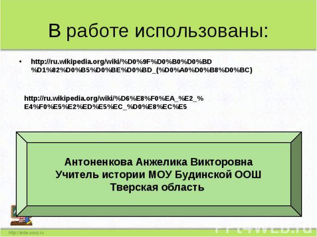 В работе использованы: http://ru.wikipedia.org/wiki/%D0%9F%D0%B0%D0%BD%D1%82%D0%B5%D0%BE%D0%BD_(%D0%A0%D0%B8%D0%BC)