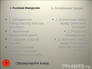 I. Усиление Македонии I. Усиление Македонии