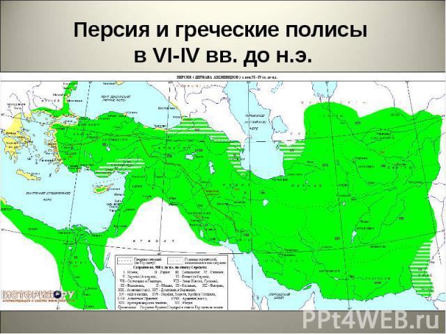 Персия и греческие полисы в VI-IV вв. до н.э.