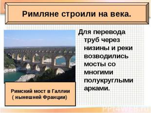 Для перевода труб через низины и реки возводились мосты со многими полукруглыми