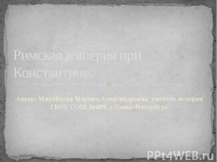 Римская империя при Константине. Автор: Михайлова Марина Александровна, учитель