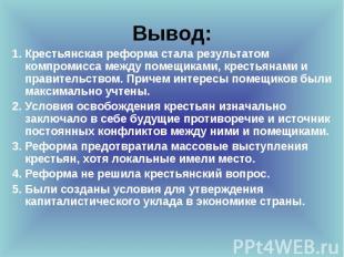 Вывод: 1. Крестьянская реформа стала результатом компромисса между помещиками, к