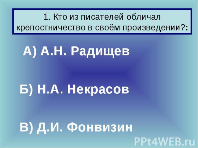 А) А.Н. Радищев Б) Н.А. Некрасов В) Д.И. Фонвизин
