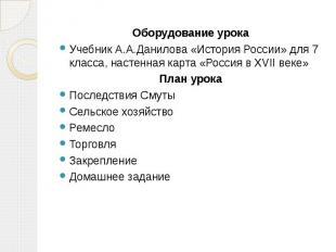 Оборудование урока Учебник А.А.Данилова «История России» для 7 класса, настенная