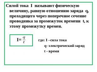 Силой тока I называют физическую величину, равную отношению заряда q, проходящег