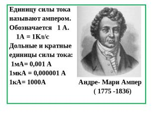 Единицу силы тока Единицу силы тока называют ампером. Обозначается 1 А. 1А = 1Кл