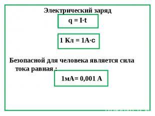 Электрический заряд Электрический заряд q = I∙t 1 Кл = 1А∙с Безопасной для челов