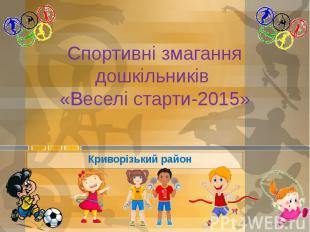 Спортивні змагання дошкільників «Веселі старти-2015» Криворізький район
