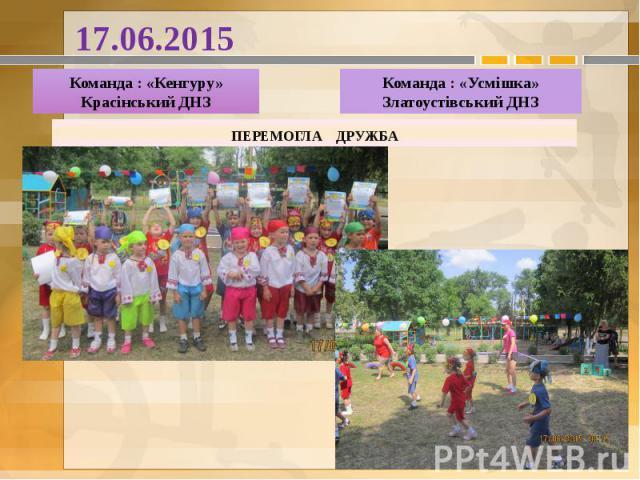 17.06.2015 Команда : «Кенгуру» Красінський ДНЗ