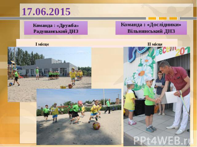 17.06.2015 Команда : «Дружба» Радушанський ДНЗ