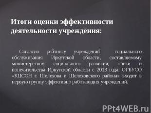Итоги оценки эффективности деятельности учреждения: Согласно рейтингу учреждений