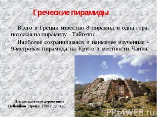 Всего в Греции известно 8 пирамид и одна гора, похожая на пирамиду - Тайгетос. В