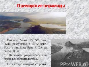 Возраст более 10 000 лет. Были разрушены в 20-м веке. Высота пирамид Брат и Сест