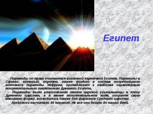 Египет Пирамиды по праву считаются визитной карточкой Египта. Пирамиды и Сфинкс,