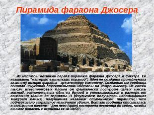 Пирамида фараона Джосера Из мастабы возникла первая пирамида фараона Джосера в С