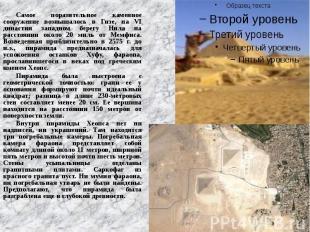 Самое поразительное каменное сооружение возвышалось в Гизе, на VI династии запад