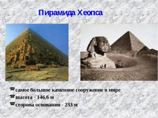 самое большое каменное сооружение в мире самое большое каменное сооружение в мир