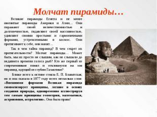 Молчат пирамиды… Великие пирамиды Египта и не менее именитые пирамиды Америки и